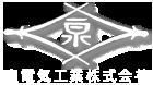 泉電気工業株式会社