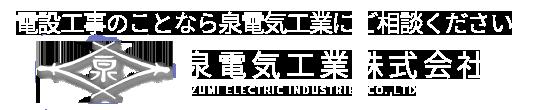 電設工事のことなら泉電気工業にご相談ください